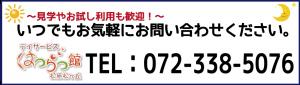 20141030-2ナイトデイサービス